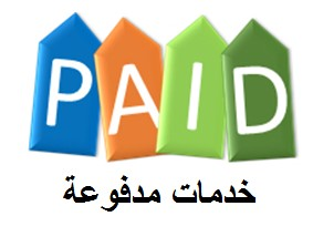 paid-services